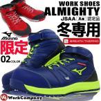 ショッピングブレス サイズ交換無料 限定生産 安全靴 スニーカー ミズノ(MIZUNO) ブレスサーモ搭載 オールマイティ ミドルカット セーフティシューズ C1GA1702  防寒 あすつく