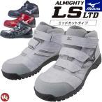サイズ交換無料 安全靴 スニーカー ミズノ(MIZUNO) オールマイティLS ベルトタイプ ミッドカット セーフティシューズ C1GA1802 送料無料 メンズ