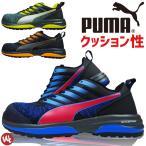 安全靴 プーマ チャージ PUMA CHARGE No.64.210.0 No.64.211.0 No.64.212.0 モーションクラウド ローカット 衝撃吸収 メンズ JSAA A種