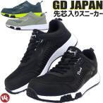 安全靴 スニーカー 超軽量 DN-700 GDジャパン (ジーデージャパン) Dunk メンズ 3カラー セーフティーシューズ 作業靴 おしゃれ プロテクティブスニーカー