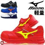 安全靴 ミズノ オールマイティ MIZUNO ALMIGHTY LS2 11L F1GA2100 ローカット メンズ レディース