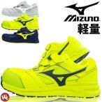 安全靴 ミズノ オールマイティ MIZUNO ALMIGHTY LS2 22L F1GA2101 ローカット メンズ レディース