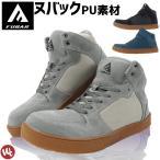 安全靴 スニーカー フーバーワークシューズ ミドルカット ハイカット FB-821 FB-822 FB-823 FUBAR メンズ ワークカジュアル 作業靴