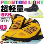在庫処分セール2990円→2420円 安全靴 ミドルカット ファントムライト FL-553 軽量 セーフティシューズ 作業靴 おしゃれ