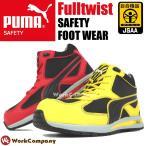 安全靴 ハイカット プーマ セーフティー(PUMA SAFETY) フルツイスト 送料無料 あすつく