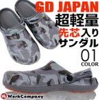 安全靴 安全サンダル ジーデージャパン GD-071 先芯入 作業靴 おしゃれ GD JAPAN
