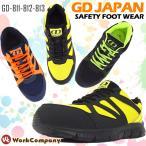 雅虎商城 - 安全靴 スニーカータイプ(GD JAPAN)メッシュタイプ セーフティーシューズ あすつく