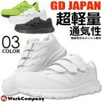 安全靴 スニーカータイプ(GD JAPAN)マジックテープローカット シンプルセーフティーシューズ あすつく