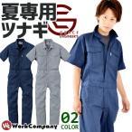 ツナギ 半袖 薄手 春夏用 ジャンプスーツ グレースエンジニアーズ GRACE ENGINEERS GE-145