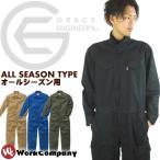 長袖 ツナギ(ジャンプスーツ) つなぎ オールシーズン用 GRACE ENGINEERS あすつく