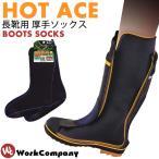 長靴用靴下 長靴インナーソックス ホットエース 発熱保温 あすつく