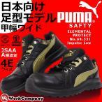 送料無料 安全靴 スニーカー PUMA(プーマ) Impulse Low セーフティーシューズ 作業靴 あすつく