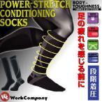 High Socks - ハイソックス 着圧ソックス パワーストレッチ靴下 あすつく