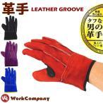 作業手袋 革手袋 タフな男の革手(1双) 内綿革手 Kワーク あすつく