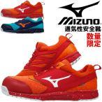 サイズ交換無料 限定カラー 安全靴 スニーカー ミズノ(MIZUNO) オールマイティ ALMIGHTY ES31L Ltd-F1GA1903 ゴム紐タイプ 3カラー ローカット