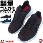 安全靴 タルテックス LX69181 TULTEX ローカット メンズ レディース 軽量 スリップオン セーフティシューズ 作業靴 おしゃれ