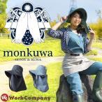 monkuwa(モンクワ) ダンガリー後メッシュ帽子 MK38179 2カラー ガーデニング UVカット 日除け 農業 レディース 女性用