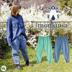 1枚までネコポス可 monkuwa(モンクワ) 綿スラブモンペパンツ MK39182 レディース 2カラー 農作業 ガーデニング