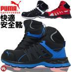 サイズ交換無料 安全靴 スニーカー PUMA(プーマ) VELOCITY 2.0 / 63.341.0 セーフティーシューズ ミッドカット メンズ 作業靴