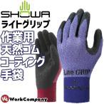 3枚までネコポス可 作業手袋 ライトグリップ No.341 背抜きゴム張り手袋 ワーキンググローブ