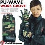 作業手袋 ポリウレタン ワーキンググローブ 迷彩 PU-WAVE K-18 M〜LLサイズ メンズ レディース あすつく