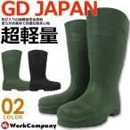 安全長靴 超軽量 先芯入り ウイングラバー (GD JAPAN) RB-077 アウトドア 農作業 あすつく