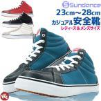 安全靴 キャンバスハイカットスニーカー 23.0〜28.0cm サンダンス SUNDANCE SD88-HI メンズ レディース 3カラー セーフティシューズ