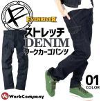 作業服ズボン 3Dストレッチデニムカーゴパンツ イーブンリバー(EVENRIVER)USD402 メンズ チノ/デニム あすつく