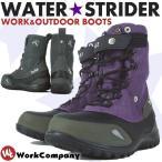 安全靴 ブーツ 女性サイズ対応 ウォーターストライダー W-22 あすつく