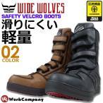 安全靴 ワークブーツ ワイドウルブス イノベート (WIDE WOLVES) セーフティーシューズ ベルクロマジックテープ あすつく