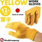 軍手 黄色 12双組 日本製 イエロー軍手 作業手袋 ワーク手袋
