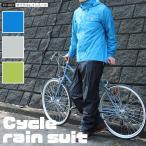 レインスーツ メンズ 上下 自転車 バイク レインコート レディース 通勤 通学 ゴルフ カッパ 雨具 サイクルレインスーツ CY-003