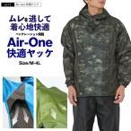 ショッピングから Air-one快適ヤッケ/2271 作業服  畑仕事 農作業 送料無料