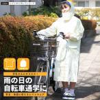 カッパ 雨具 自転車 レインウェア 合羽 レディース カ