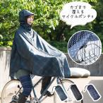 レインポンチョ 自転車 レインコート レディース かわいい 軽い コンパクト カッパ 雨具 カゴ カバー カゴまで覆えるサイクルポンチョ 7470