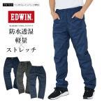 ショッピング梅 レインパンツ メンズ EDWIN エドウィン 防水パンツ 防水 おしゃれ かっこいい 通勤 通学 べリオスレインパンツPRO EW-510