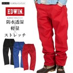ショッピング梅 レインパンツ メンズ EDWIN  ズボン 防水 エドウィン レインウェア メンズ おしゃれ かっこいい 軽量 軽い べリオスレインパンツ EW-610