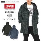 レインコート 雨コート カッパ 雨具  メンズ EDWIN 防水 エドウィン 防水モッズコート メンズ おしゃれ べリオスモッズコートPRO EW-800