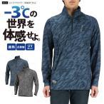 長袖 メンズ ジップアップ 長袖シャツ 夏 涼しい 遮熱 ドライ 消臭 クール UV UVカット 作業服 ワークウェア 8836 シェイドドライナー長袖ZIP Plus