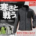 防寒着 ニット ジャケット ジャンバー メンズ 防寒 作業着 重ね着 薄手 ニット フリース ミドラー 冬 ニットジャケット 8300