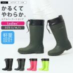 レインブーツ 女性用 疲れにくい 長靴 雨靴 レディース 雪よけ 軽い 軽量 スノーブーツ ギフト 畑仕事 農作業 エアラバーブーツW 長靴 6432