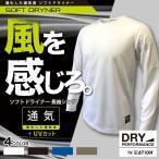 長袖 Tシャツ 夏用 メンズ UVカット スポーツ インナー 作業服 通気性 ソフトドライナー長袖シャツ 8803 ポイント消化