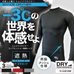 コンプレッション メンズ 遮熱 ウェア インナー ラッピング シェイドドライナーコンプレッション長袖 8835 ポイント消化