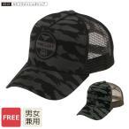 帽子 キャップ メッシュ 作業 カモフラ 迷彩 メンズ レディース 男女兼用 フリーサイズ 仕事 配達 カモフラメッシュキャップ 6513