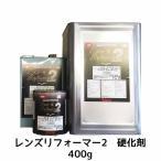 イサム塗料 ライトレンズレンズリフォーマー2 硬化剤 400g[お取寄せ]