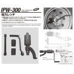 江東産業 IPW-300 倍力レンチ [お取寄せ]