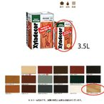 大阪ガスケミカル キシラデコールフォレステージ #301 カラレス(下塗り専用) 3.5L[取寄]