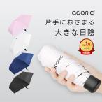 【期間限定ポイント5倍】折りたたみ傘 晴雨兼用 超軽量 折り畳み傘 遮光 メンズ レディース ケース付き 日傘 ホワイト ネイビー ブラック ピンク