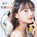 電動美顔 かっさプレート リフトアップ 美顔器 EMS 温熱モード 振動モード 老廃物 リンパ ギフト プレゼント かっさ イオン導入 ほうれい線 しわ