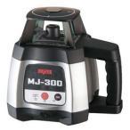 【マイゾックス】 自動整準レーザーレベル MJ-300 受光器・ロッドクランプ・専用三脚付 [回転レーザー] 【myzox】